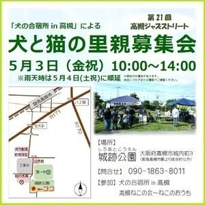 ジャズフェス譲渡会2019.5.3..jpg